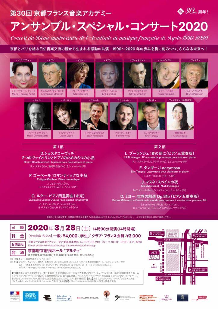 第30回京都フランス音楽アカデミー アンサンブル・スペシャル・コンサート2020 @ 京都府立府民ホール「アルティ」