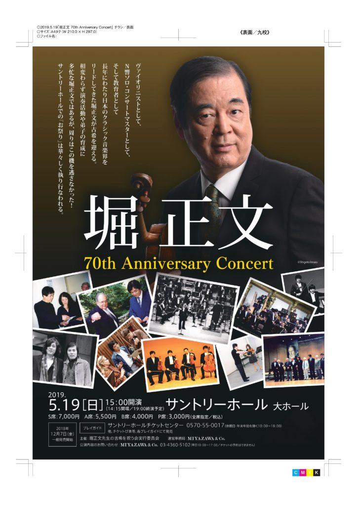 堀正文古希の祝いコンサート @ サントリーホール