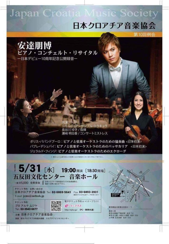 日本クロアチア協会第10回例会 @ 五反田文化センター音楽ホール