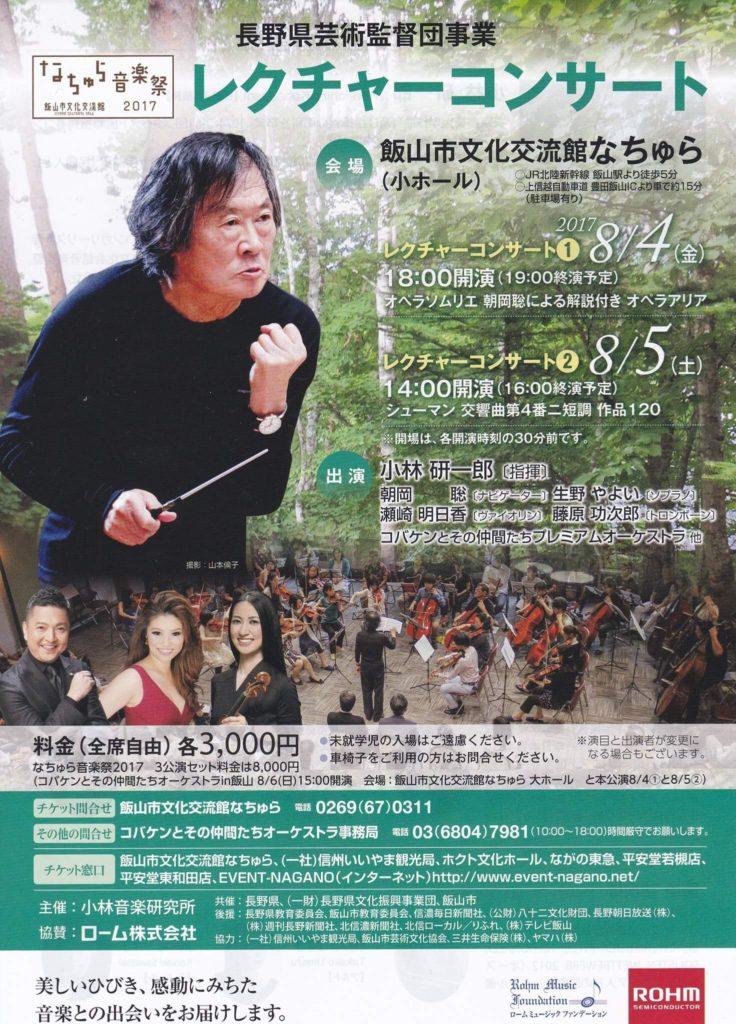 なちゅら音楽祭2017 レクチャーコンサート @ 長野飯山市文化交流館なちゅら
