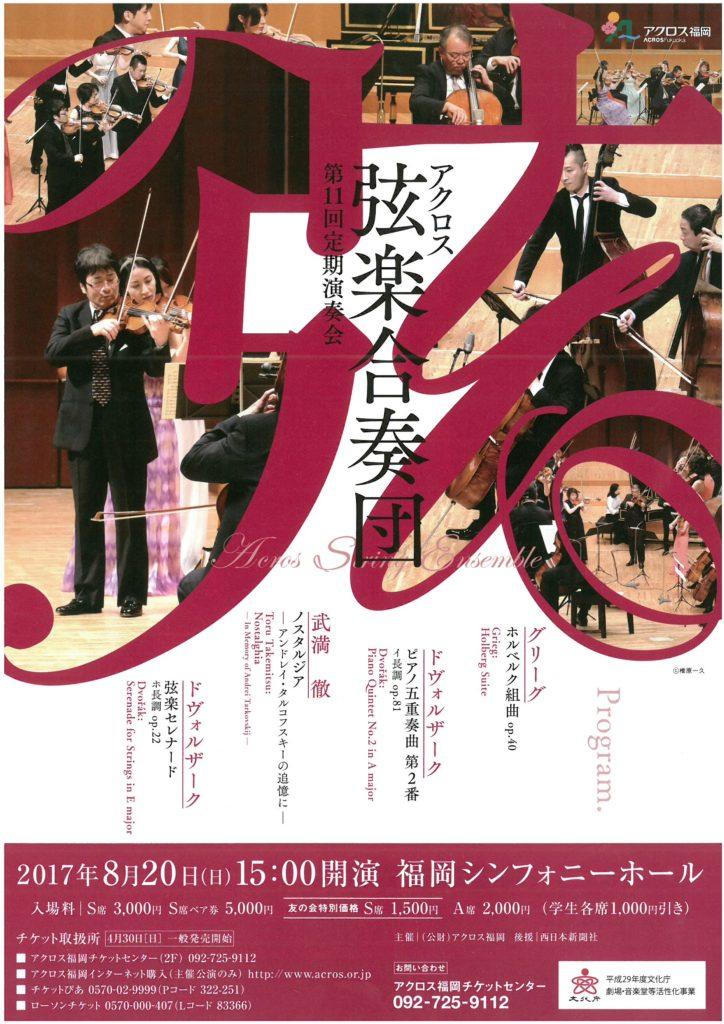 アクロス弦楽合奏団 第11回定期演奏会 @ 福岡シンフォニーホール