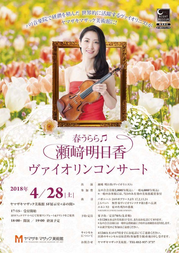 尾州徳川の花相撲 春うらら♪ヴァイオリンコンサート @ ヤマザキマザック美術館5F展示室<赤の間>