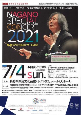 長野・スペシャルコンサート2021(2020年7月21日からの振替公演) @ 長野県ホクト文化ホール大ホール
