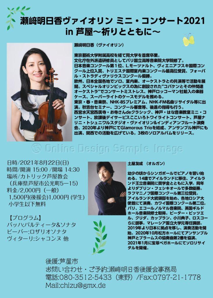 ヴァイオリンミニコンサート2021in芦屋〜祈りとともに〜 @ カトリック芦屋教会