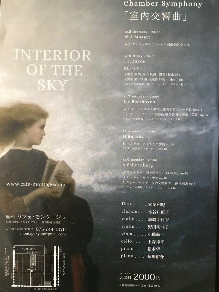 モーツァルト フルートカルテット全曲 @ カフェ・モンタージュ 京都