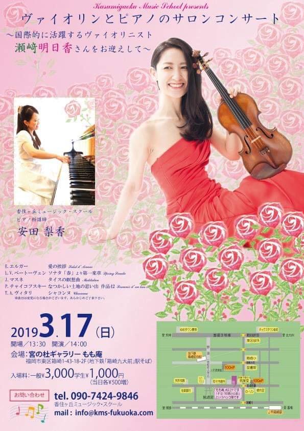 ヴァイオリンとピアノのサロンコンサート @ 宮の杜ギャラリーもも庵
