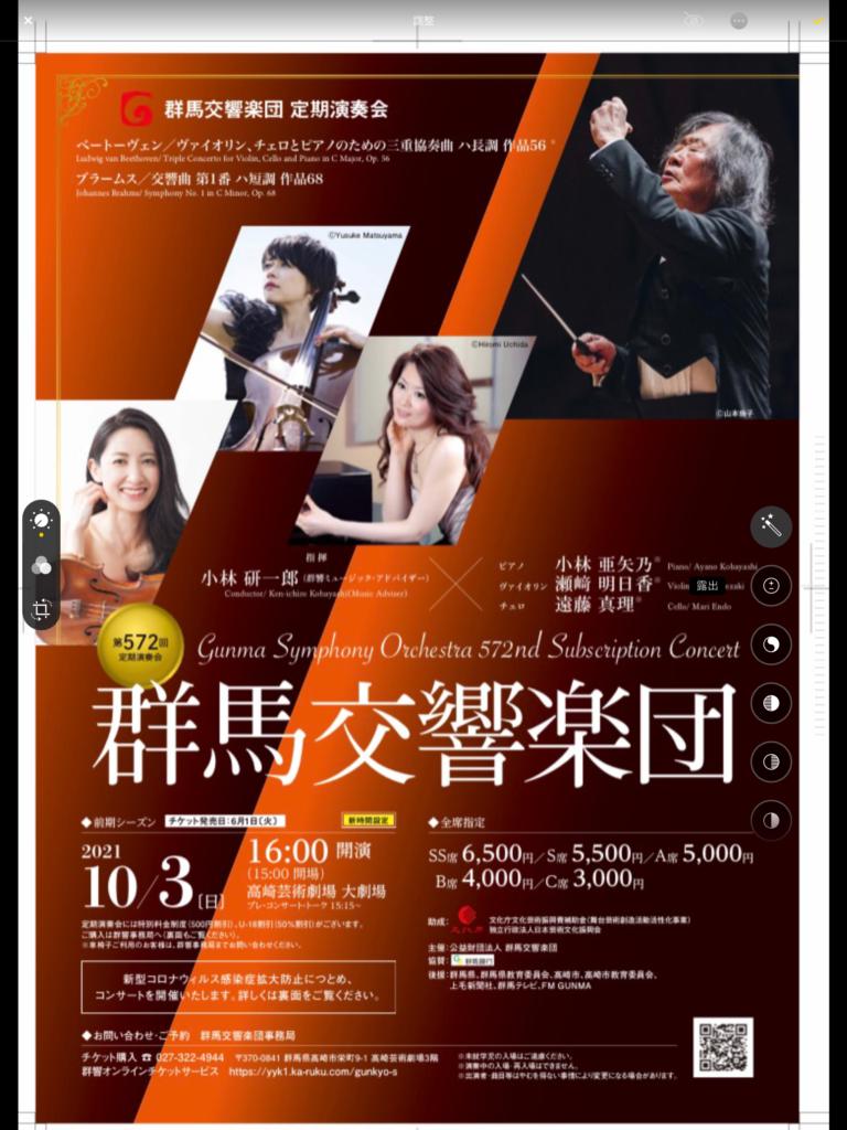 群馬交響楽団第572回定期演奏会 @ 高崎芸術劇場 大劇場