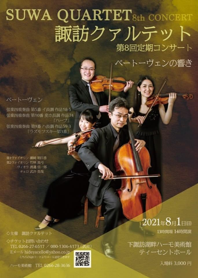 諏訪クァルテット定期演奏会 @ 下諏訪湖畔ハーモ美術館ティーセントホール