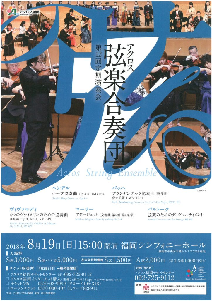 アクロス弦楽合奏団第12回定期演奏会 @ 福岡アクロス大ホール