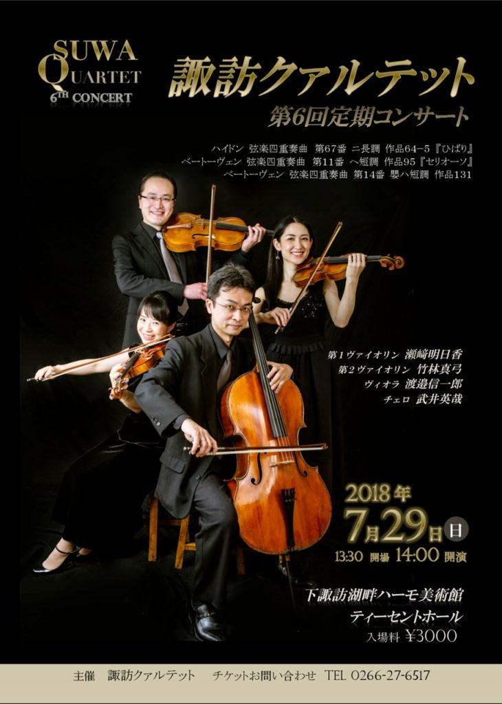 第6回諏訪カルテット定期演奏会 @ 下諏訪湖畔ハ-モ美術館ディーセントホール
