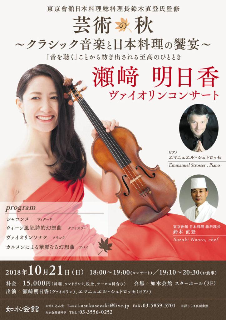 芸術の秋 クラシック音楽と日本料理の饗宴 @ 如水会館 スターホール(2F)