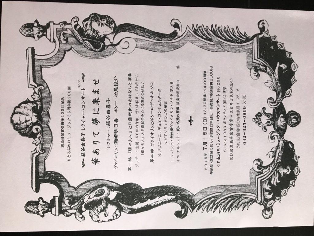 りとるぷれいミュージック35周年第200回萩谷由喜子レクチャーコンサート @ りとるぷれいミュージックサロン