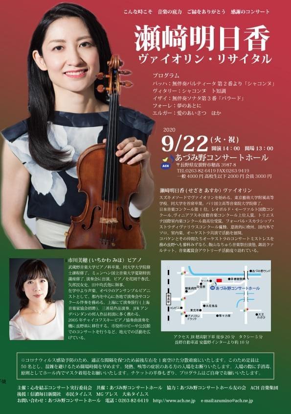 瀬﨑明日香ヴァイオリン・リサイタル @ あづみ野コンサートホール