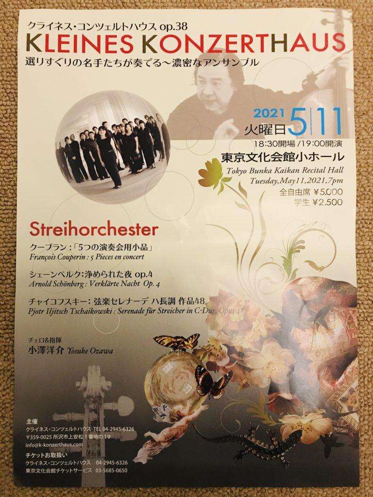クライネス・コンチェルトハウスop.38※東京公演中止、5月9日所沢ミューズ中ホールのみ開催 @ 東京文化会館小ホール