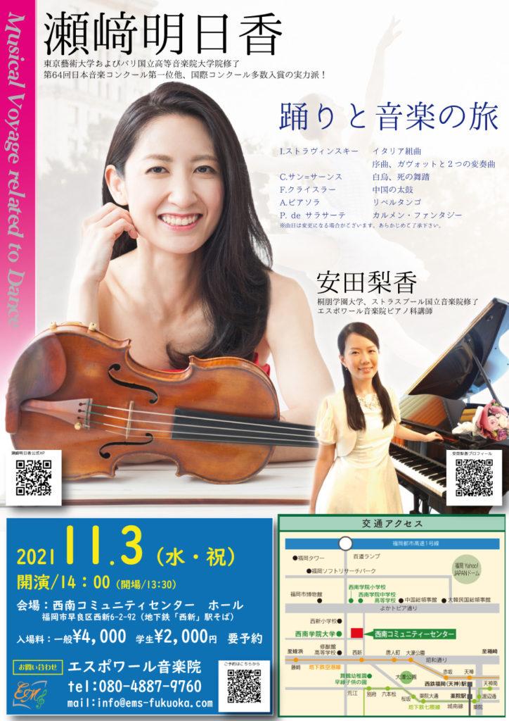 瀬﨑明日香ヴァイオリンコンサート ~踊りと音楽の旅~ @ 西南コミュニティセンターホール