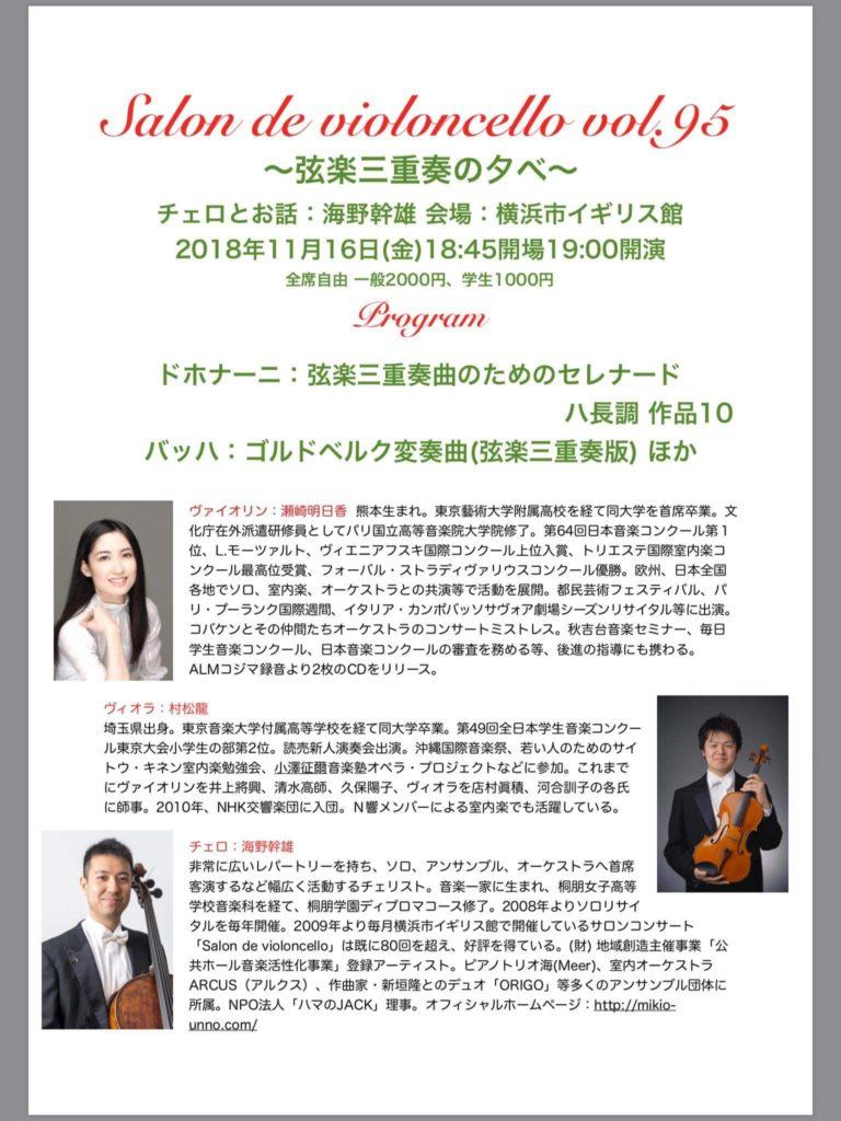 Salon de violoncello vol.95 弦楽三重奏の夕べ @ 横浜市イギリス館