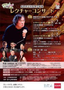 長野須坂音楽祭 レクチャーコンサート