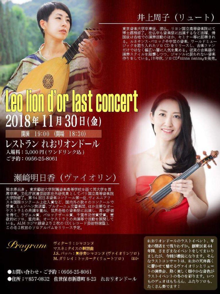 Leo lion d'or last concert @ レストラン れおリオンドール