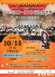 ジュニアオーケストラながさき第13回定期演奏会 @ とぎつカナリーホール