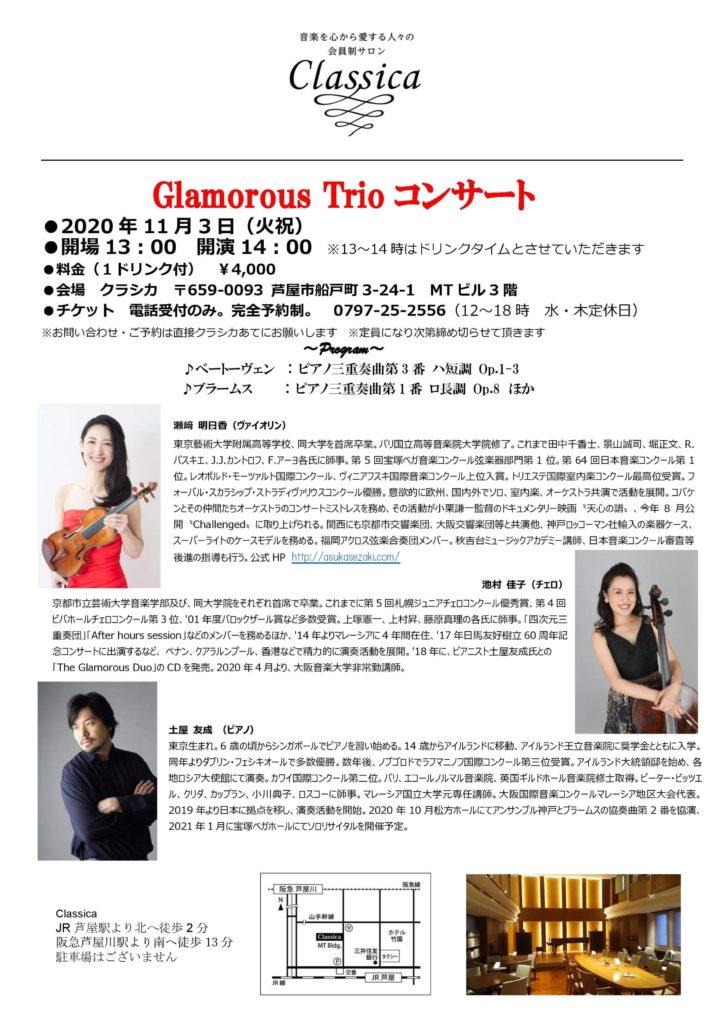 Glamorous Trio @ 芦屋サロンクラシカ