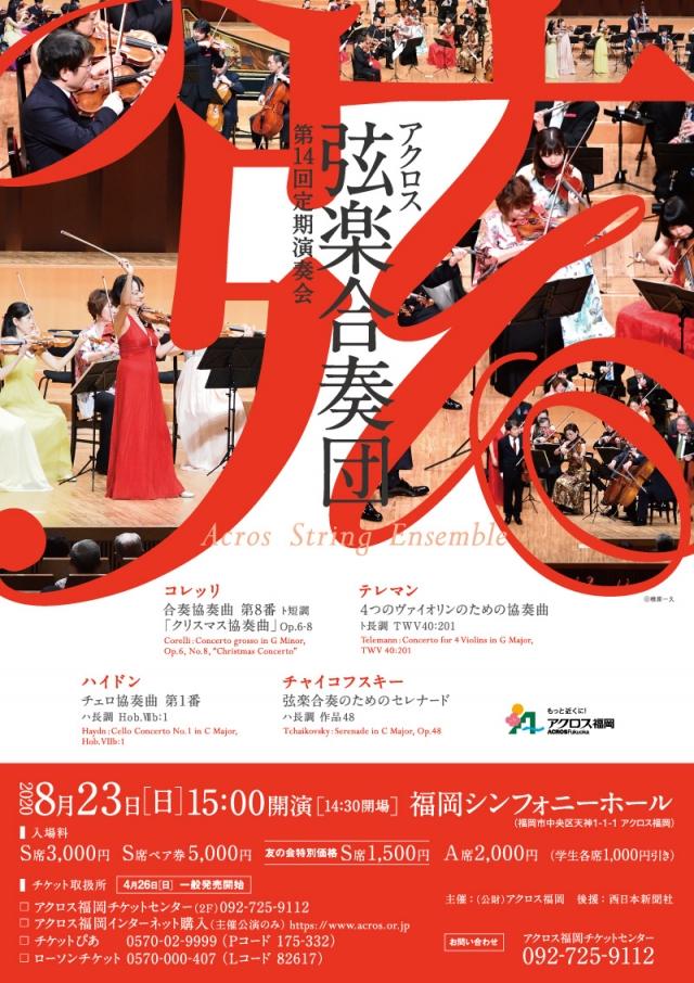 アクロス弦楽合奏団第14回定期演奏会 @ 福岡シンフォニーホール
