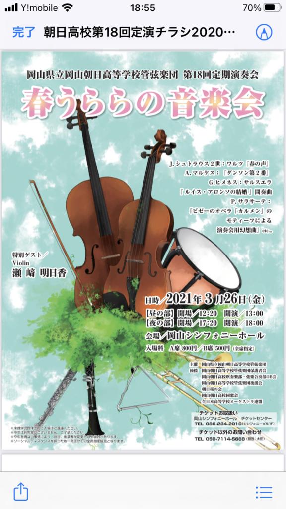 岡山県立朝日高校管弦楽部定期演奏会 @ 岡山シンフォニーホール