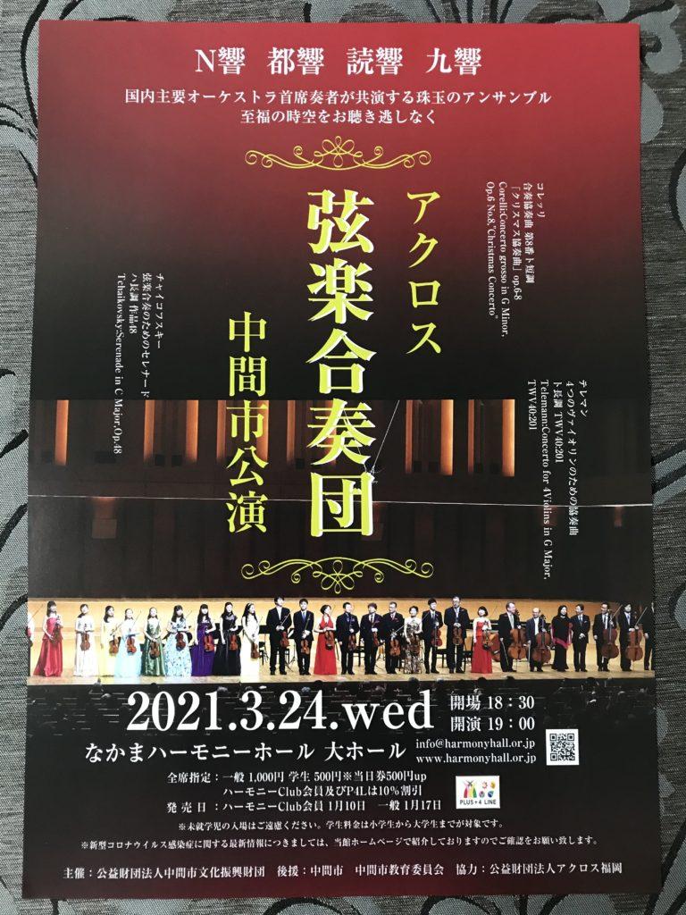 アクロス弦楽合奏団定期演奏会in 中間公演 @ なかまハーモニーホール大ホール