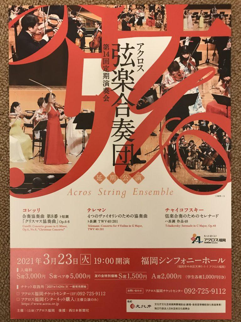 アクロス弦楽合奏団定期演奏会 @ アクロス福岡大ホール