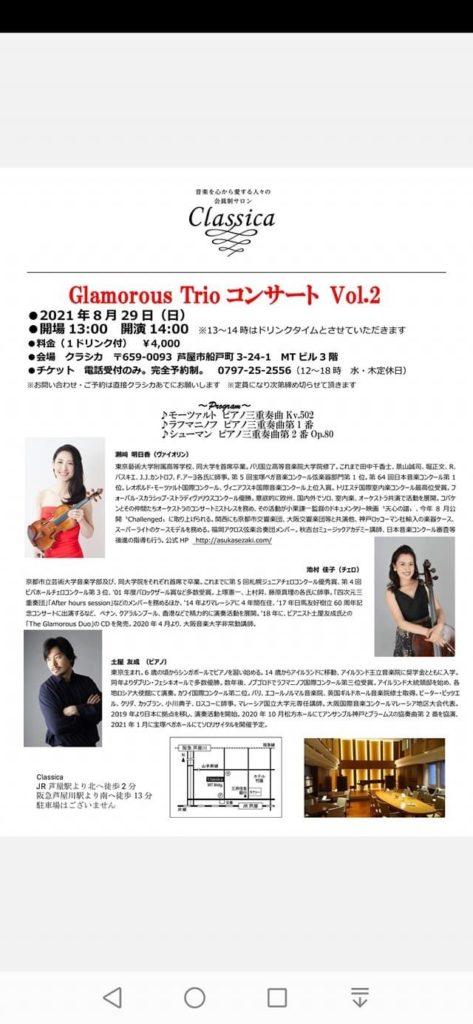 Glamorous Trio @ 芦屋クラシカ