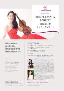 瀬﨑明日香 Dinner&Violin Concert 熊本城の復興を支援 @ ANAクラウンプラザホテル熊本ニュースカイ2階ストリングス