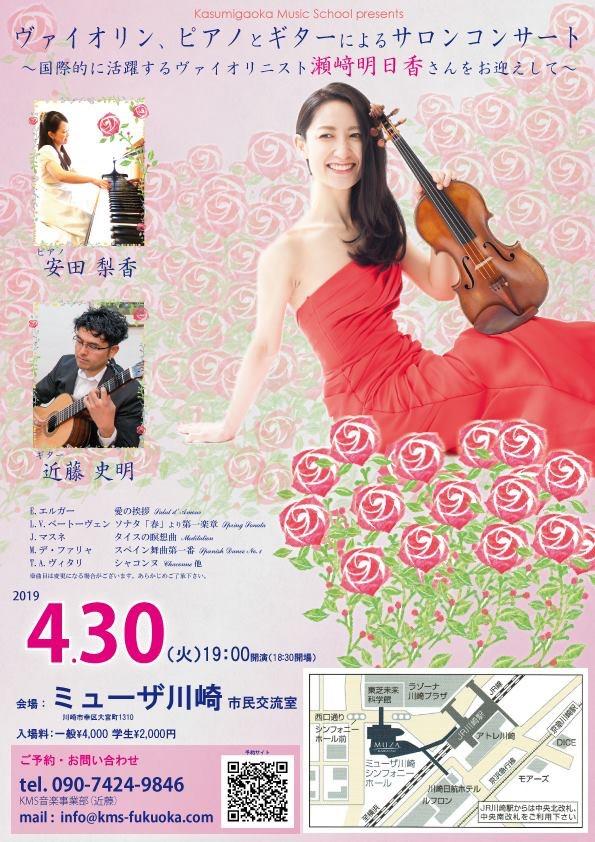 ヴァイオリン、ピアノ、ギターによるサロンコンサート @ ミューザ川崎市民交流室