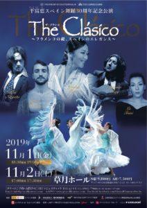 平富恵スペイン舞踊30周年記念公演 The Clasico ~フラメンコの礎、スペインのエレガンス~ @ 草月ホール