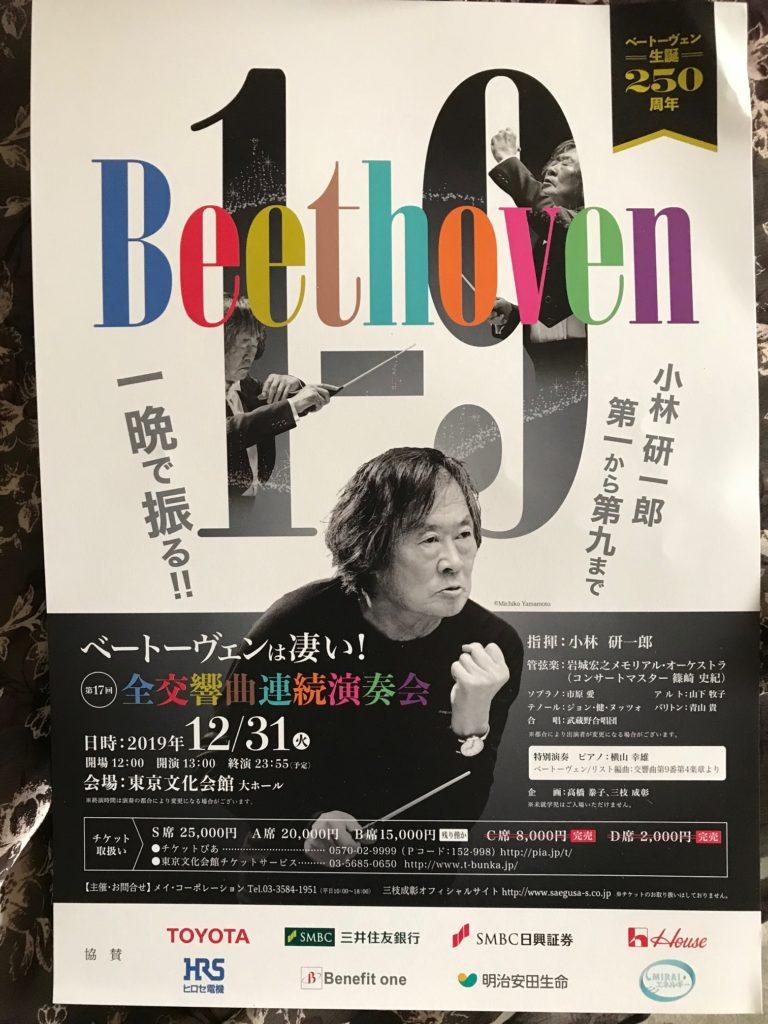 ベートーヴェン第17回全交響曲連続演奏会 @ 東京v¥文化会館大ホール