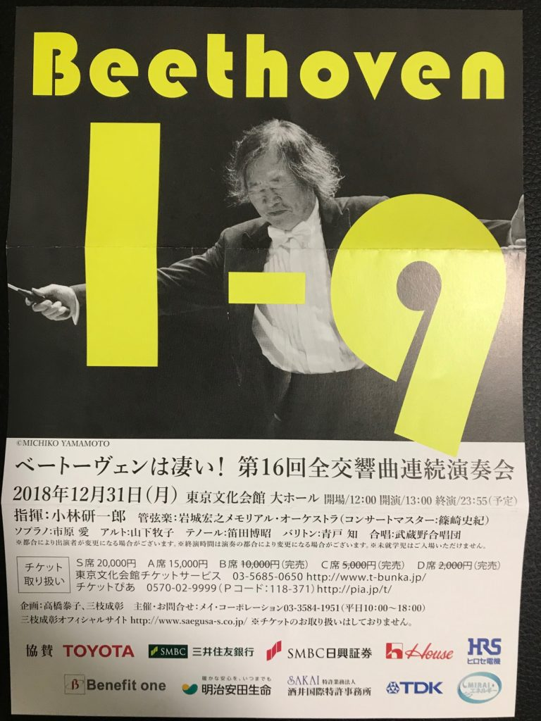 ベートーヴェン交響曲全曲演奏会 @ 東京文化会館大ホール