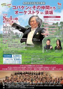 長野須坂 音楽祭