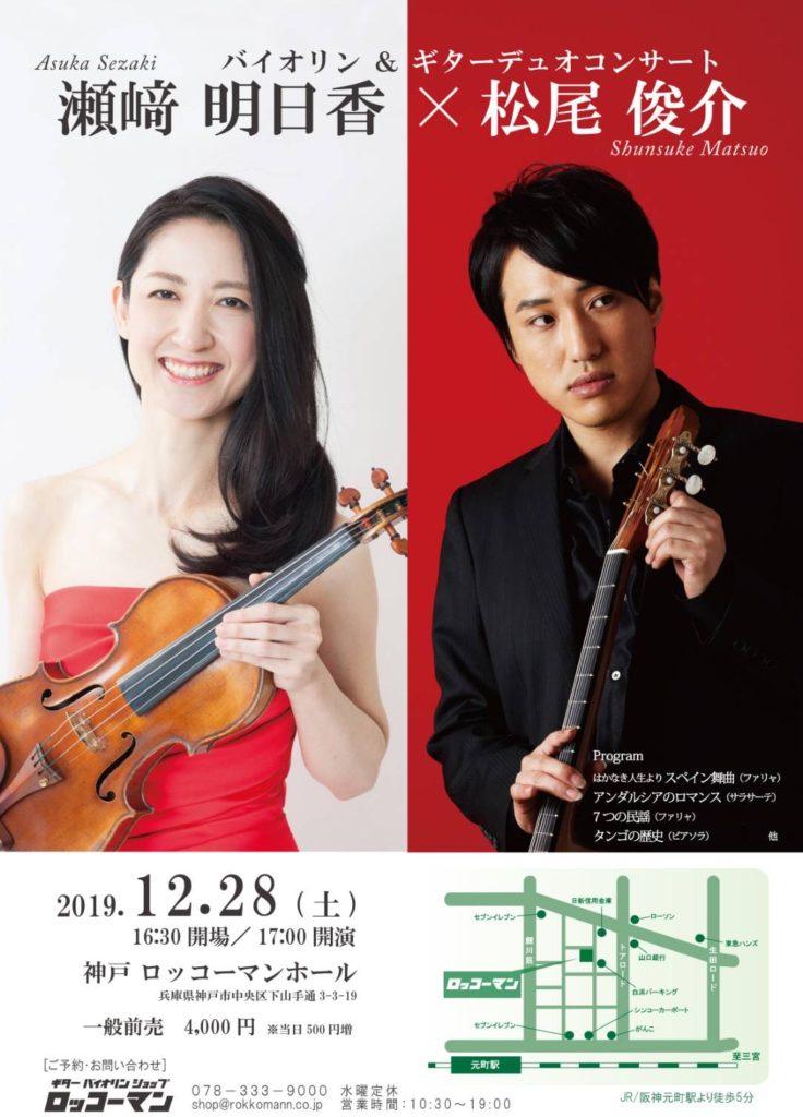 バイオリン&ギターデュオコンサート 瀬﨑明日香×松尾俊介 @ 神戸ロッコーマンホール