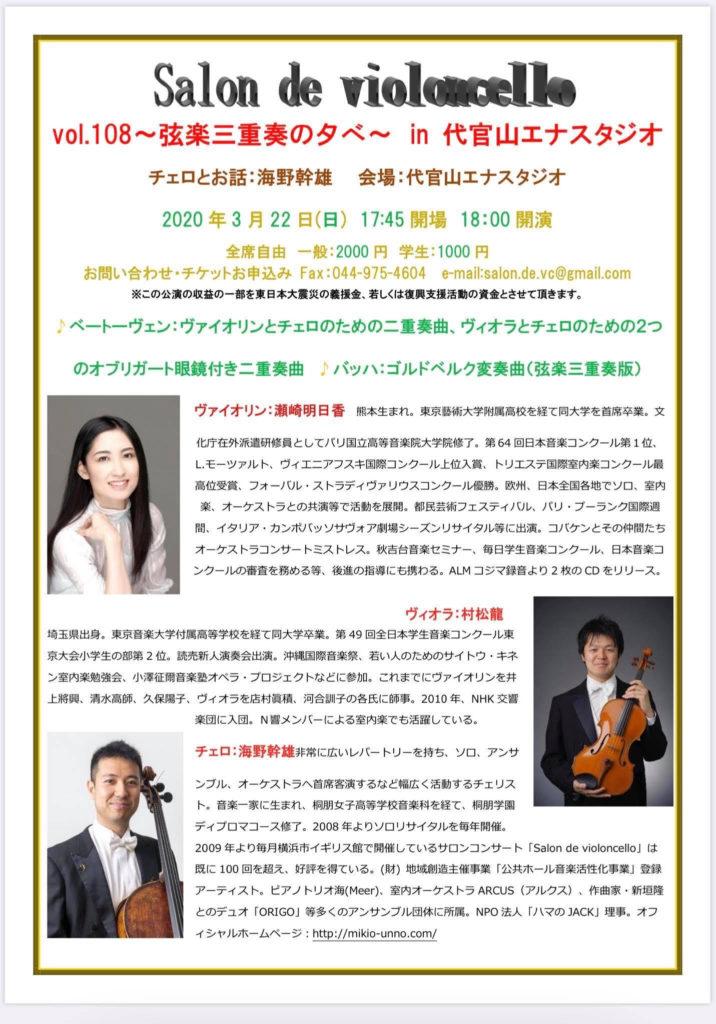 Salon de violoncello 弦楽三重奏の夕べ @ 横浜イギリス館